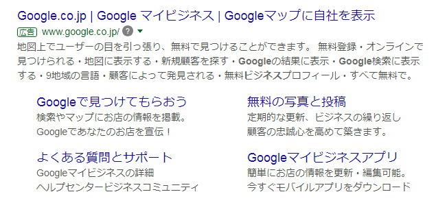 花屋のグーグルマイビジネス活用法【MEO対策】
